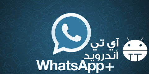 تطبيق WhatsApp+ V 7.92 – بدون حظر