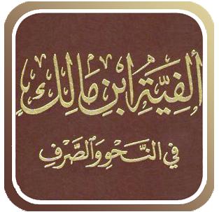 Photo of تطبيق (ألفية ابن مالك : في النحو والصرف) على هواتف الأندرويد
