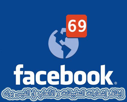 Photo of (بالصور) كيفية حظر دعوات الالعاب/التطبيقات على الفيس بوك بأستخدام هاتفك الأندرويد
