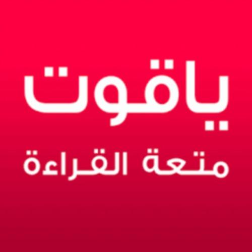 Photo of (تطبيق ياقوت) لقراءة وتحميل آلاف الكتب العربية والاجنبية مجانا على هاتفك الأندرويد