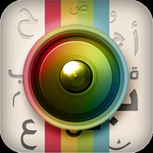 Photo of (انست ارابيك – InstArabic) التطبيق العربي الأول للكتابة على الصور بأجمل الخطوط العربية