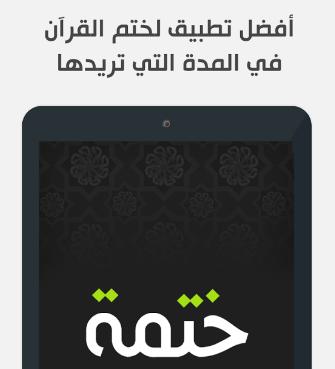 "Photo of ""تطبيق ختمة"" لختم القرءان الكريم في المدة التي تريدها"