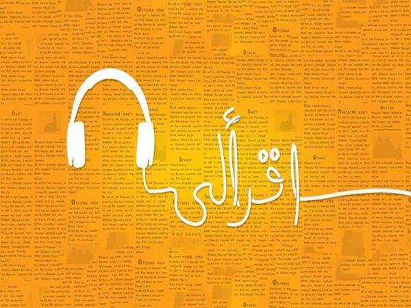 Photo of [تطبيق] اقرأ لي كتب وأخبار مسموعة وبالمحتوى العربي