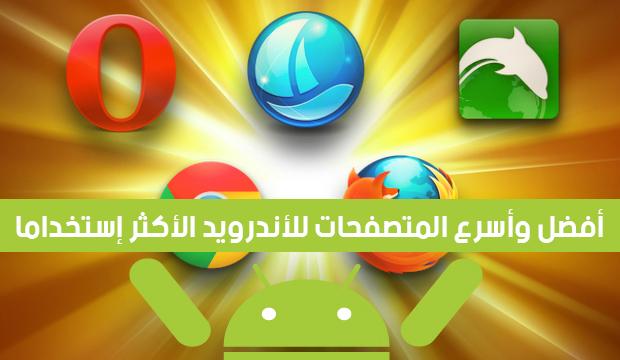 android-meilleurs-navigateurs-web-dossier 2