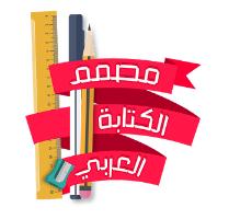 Photo of تطبيق عربي جديد للتصميم والكتابة على الصور بميزات وادوات احترافية