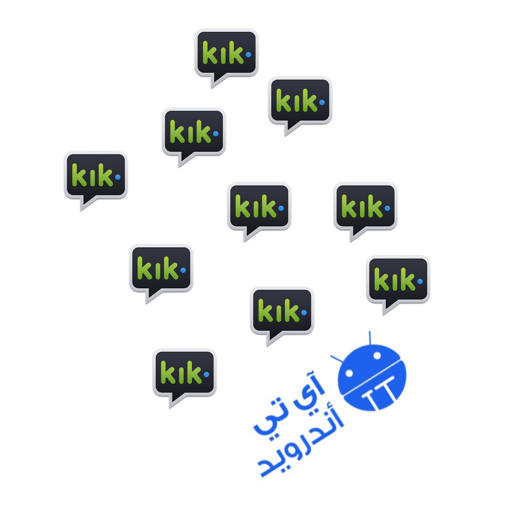 Photo of [حصري] طريقة فتح 10 حسابات في برنامج المحادثات الشهير KiK في جهاز واحد