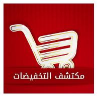 تطبيق عربي جديد لأستكتشاف التخفيضات في موقع امازون و تخفيضات بلاك فرايدي مع ميزة الأشعارات