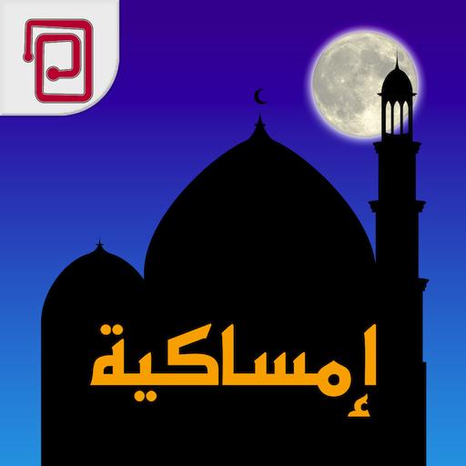 Photo of تطبيق امساكية | مسبحة | أوقات الصلاة | النسخة الكاملة