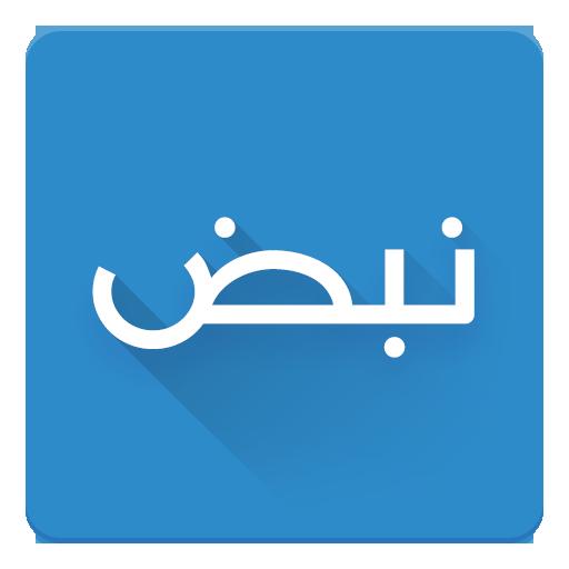 Photo of تطبيق نبض | التطبيق الاخباري رقم 1 عربيا نسخة معدلة خالية من الاعلانات