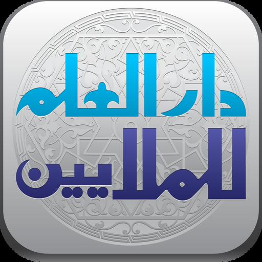 Photo of قاموس المورد الحديث | اخر اصدار نسخة معدلة