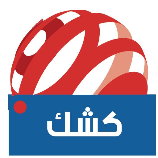 Photo of تطبيق كشك الجرائد | نسخة خالية من الاعلانات