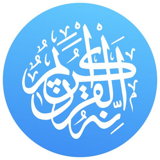 Photo of تطبيق القرآن الكريم التفسير والقراءة | النسخة المدفوعة