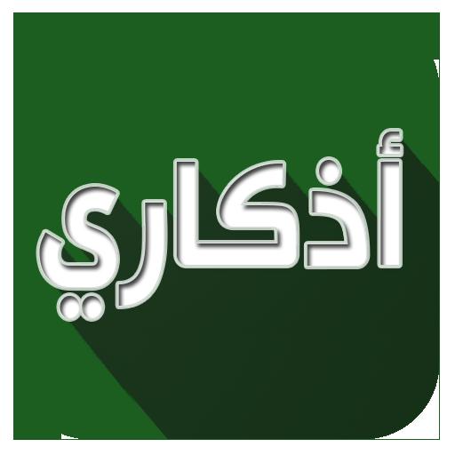 Photo of تطبيق اذكاري – طمئن قلبك بذكر الله | النسخة الكاملة