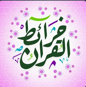 Photo of تطبيق | خريطه القرآن v1.2 لجمع و تبسيط المواضيع في كل سوره