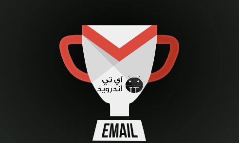 Photo of أفضل 5 تطبيقات لارسال و استقبال الايميلات