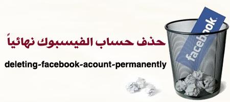 كيفية حذف حساب الفيسبوك بشكل نهائي لايمكن استرجاعه