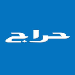 Photo of تطبيق حراج لبيع وشراء أي شئ داخل السعودية