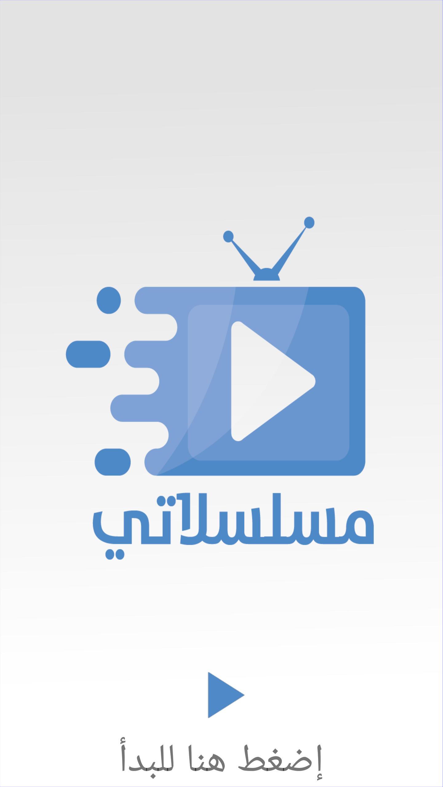 Photo of تطبيق مسلسلاتي لمتابعه احدث المسلسلات العربيه و الاجنبيه