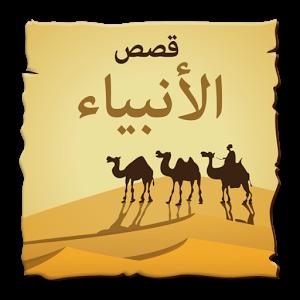 Photo of تطبيق قصص الانبياء يحتوي على كل قصص الأنبياء بالإضافة إلى تلاوات للقران الكريم