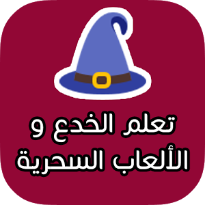Photo of تطبيق تعلم الخدع والألعاب السحرية لتعلم الخدع بطريقة سهلة للغاية