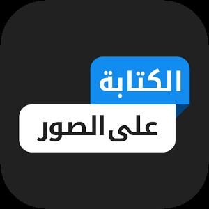 Photo of تطبيق المصمم العربي – كتابة ع الصور يحتوي على عشرات الخطوط للكتابة على صورك