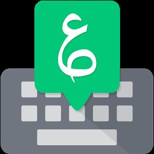 Photo of تطبيق كيبورد المزخرف الإحترافي أفضل تطبيق كتابة باللغة العربية وزخرفة الكلام