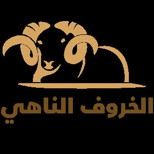 Photo of تطبيق الخروف الناهي لشراء الذبائح بأنواعها وتغليفها وشرائها عن طريق الإنترنت