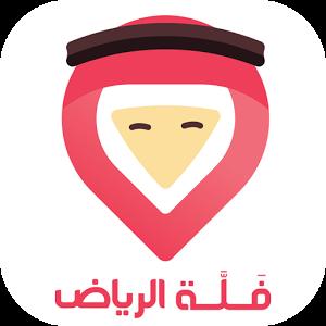 Photo of تطبيق فَلَّة الرياض Riyadh Directory أفضل طريقة لاستكشاف الرياض