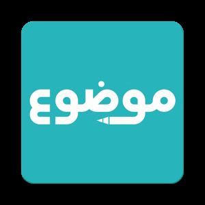 Photo of تطبيق موضوع APK 1.2.17 أكبر موقع عربي للموضوعات والمقالات في العالم