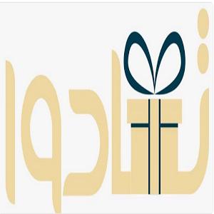 Photo of تطبيق تهادوا لتغليف وإيصال الهدايا ومساعدة المحتاجين أيضا بدون أي احراج أو غير ذلك