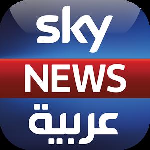Photo of تطبيق Sky News Arabia app سكاي نيوز العربي الإخباري بتحديث جديد ومميزات رائعة