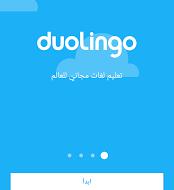 تطبيق دتطبيق دوولينجو duolingo