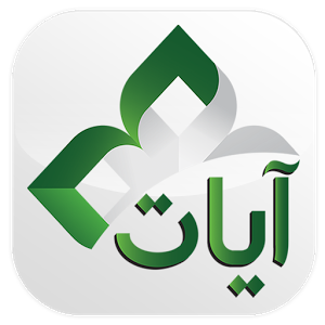 Photo of تحميل تطبق آيات القرآن الكريم على هواتف اندرويد