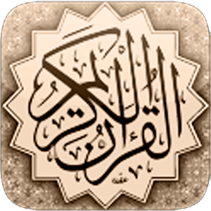 Photo of تحميل تطبيق القرآن كامل بدون انترنت على هواتف اندرويد
