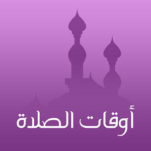 Photo of تحميل تطبيق أوقات الصلاة على هواتف اندرويد