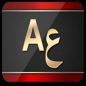 Photo of تحميل تطبيق قاموس انجليزي عربي لهواتف اندوريد