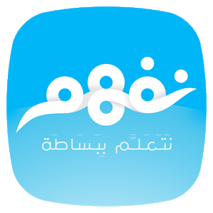 Photo of تحميل تطبيق نفهم لكافة المناهج الدراسية على هواتف اندرويد