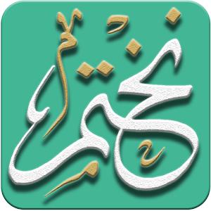 Photo of تحميل تطبيق نختم لقراءة القران الكريم و الاستماع الى الايات على هواتف اندرويد