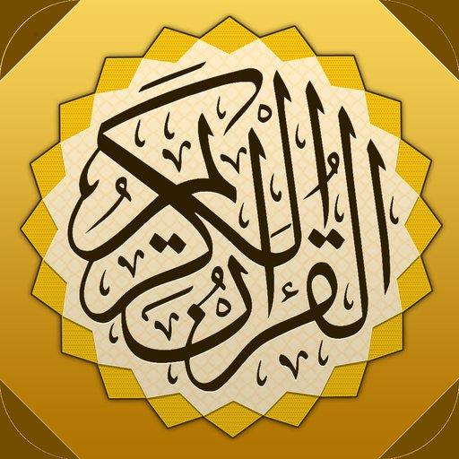 Photo of تحميل تطبيق المصحف الذهبي Golden Quran عل هواتف اندرويد