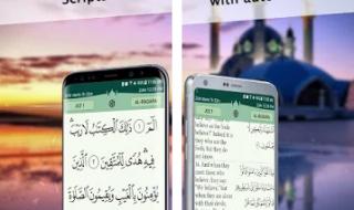 القرآن المجيد - أوقات الصلاة، البوصلة القبلة، اذان
