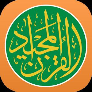 Photo of تحميل تطبيق القرآن المجيد في رمضان 2018 على هواتف اندرويد