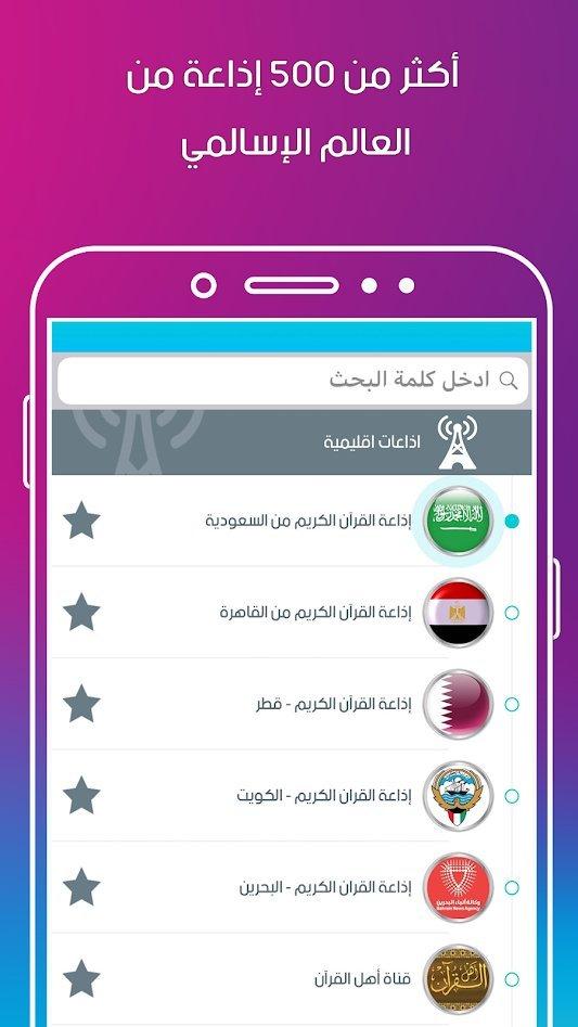 Photo of تحميل تطبيق اذاعات القران الكريم للاندرويد