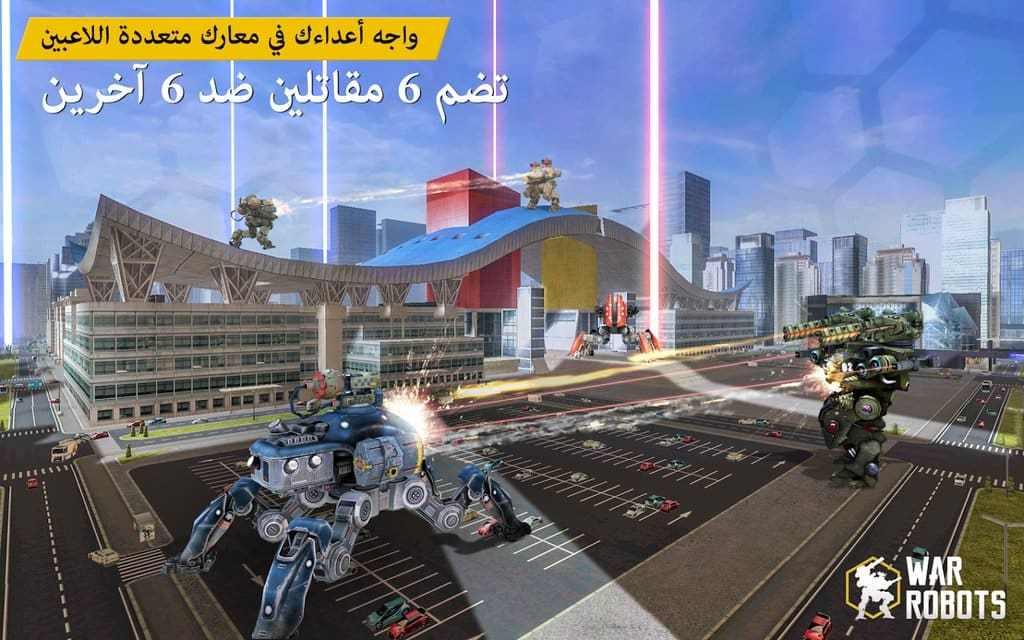 Photo of تحميل لعبة حرب الروبوتات War Robots للاندرويد كاملة