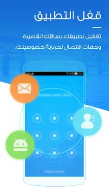 تطبيق الحماية من التطفل LOCKit - App Lock للاندرويد