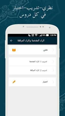 Photo of تحميل تطبيقتعلّم كيفية ترتيل القرآن Learn Quran Tajwid للاندرويد
