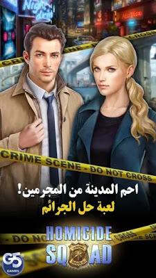 Photo of تحميل لعبة التحقيق من الجرائم Homicide Squad: Hidden Crimes للاندرويد