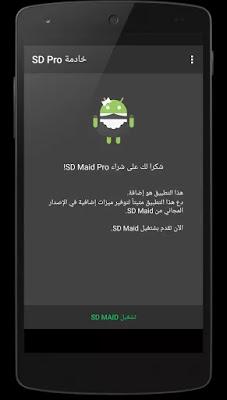 Photo of تحميل أداة تسريع الهاتف وتنظيفه SD Maid للاندرويد