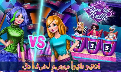 Photo of تحميل لعبة الازياء واللباس Dress Up Battle : Fashion Game للاندرويد