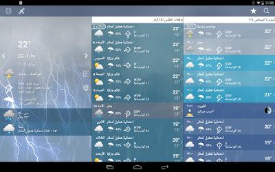 تحميل تطبيق الطقس Weather XL PRO للاندرويد