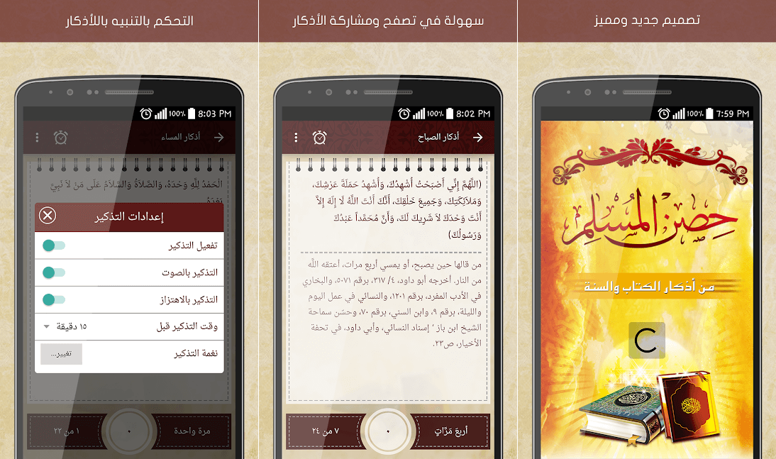 Photo of تحميل تطبيق أدعية وأذكار حصن المسلم Hisn Almuslim للأندرويد